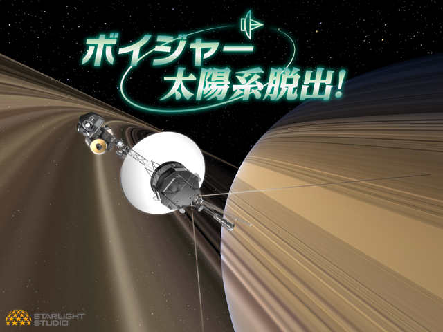 poster_saturn_horizontal_001_640_480
